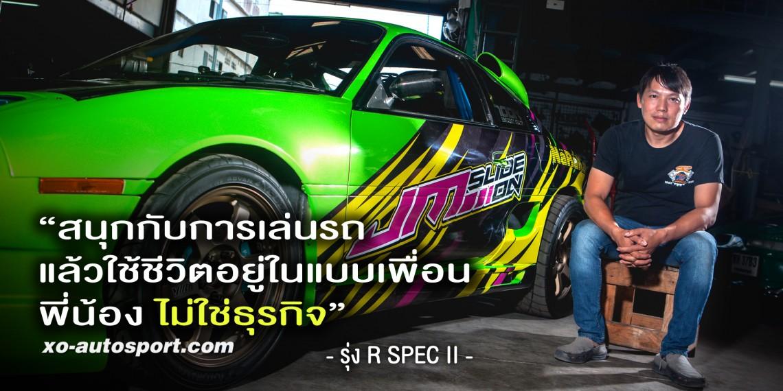 R Spec II