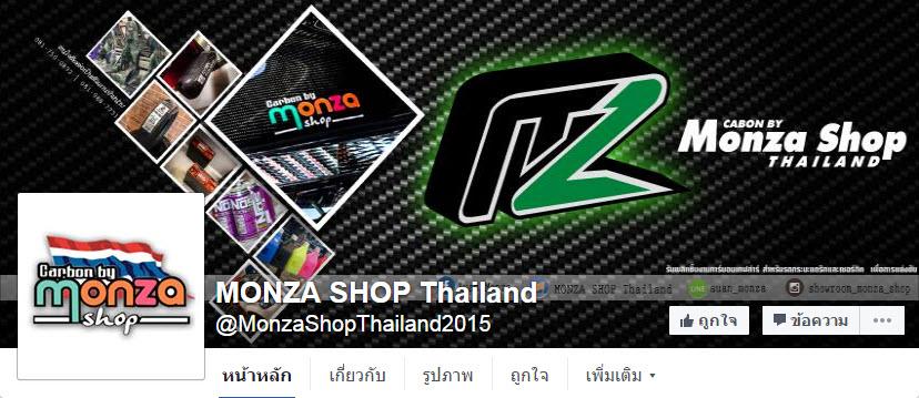 Monza Shop