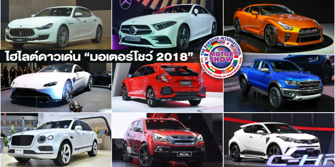 motor show 2018 hilight