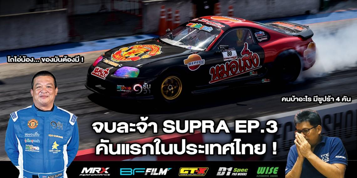 first supra thailand