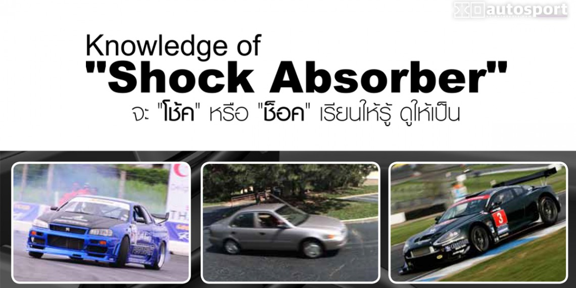 Knowledge of Shock Absorber