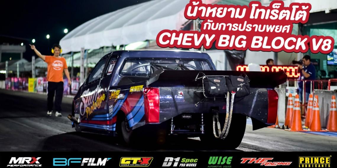 chevy-v8-siam-prototype-2019-version