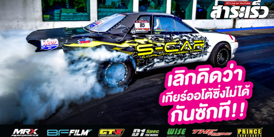 JSK Auto