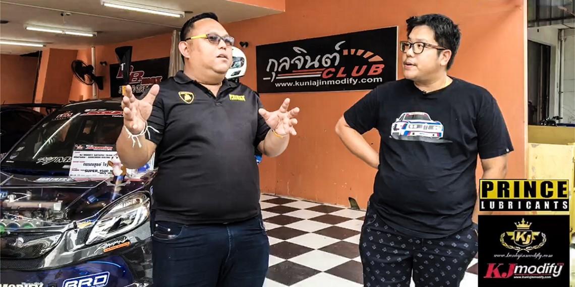 kjmodify-Prince Lubricants Thailand