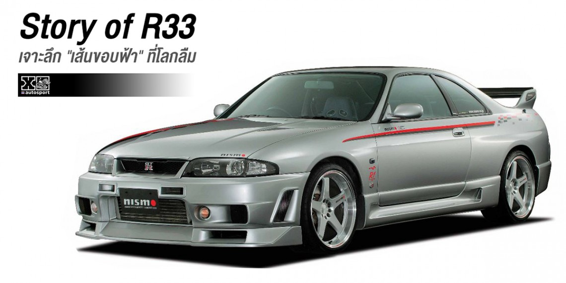 Story of R33