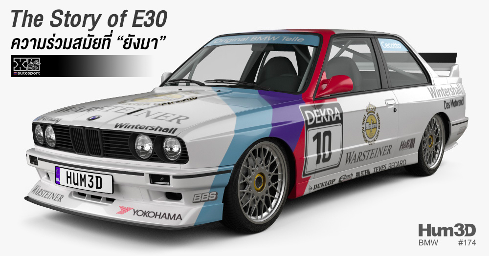 the story of e30