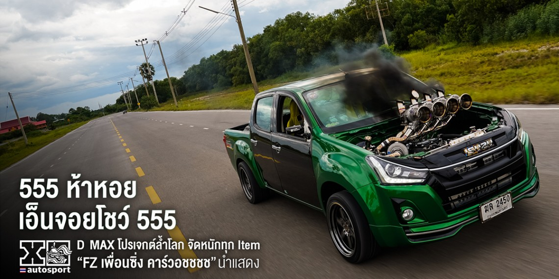 555 D-MAX 5 Turbo