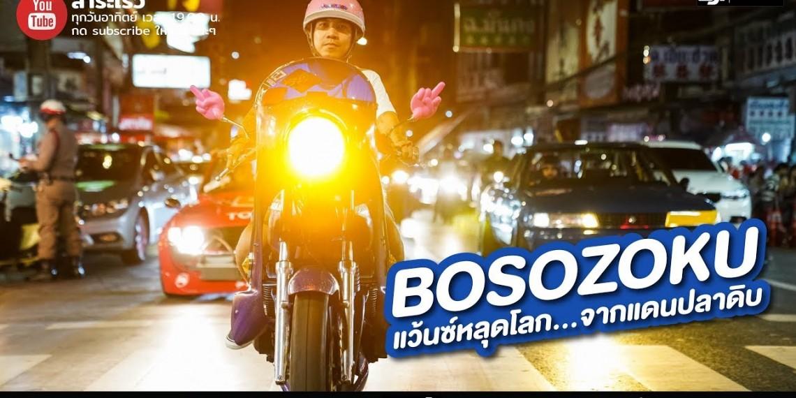 Bosozoku Style Club Thailand
