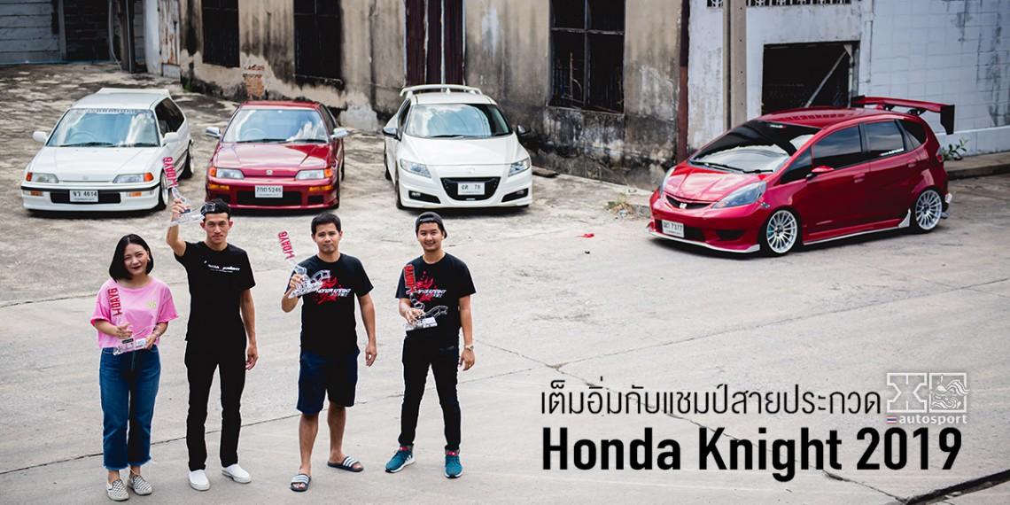 Honda Knight 2019