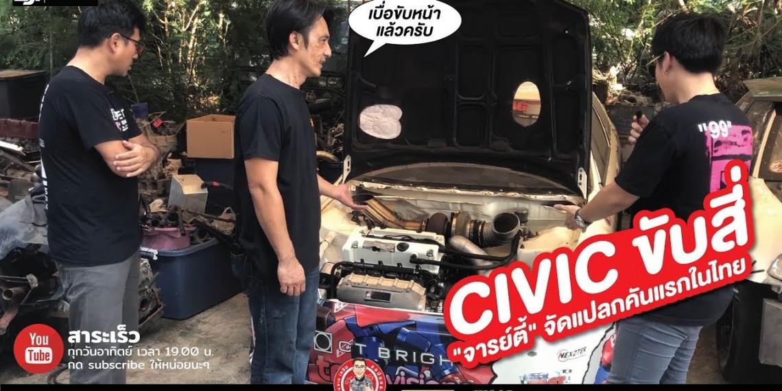 civic-eg-4wd-gt-garage-thailand
