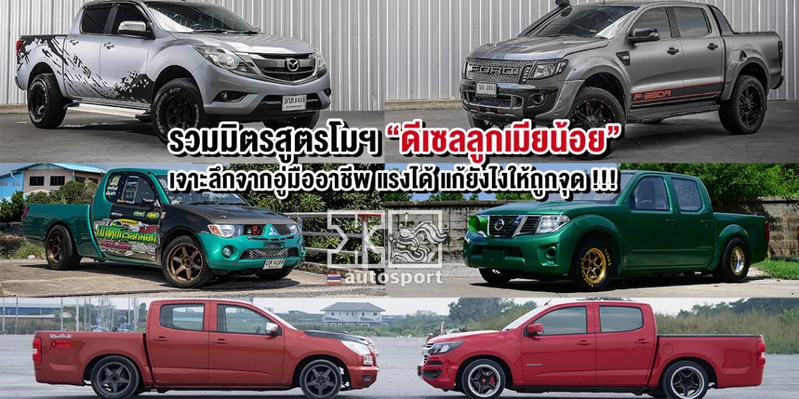 diesel-modify-combo