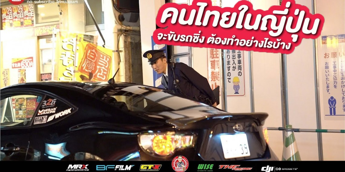 thai racing car in japan ep1