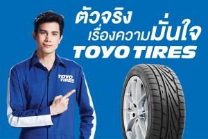 TOYO TIRES Billboard ADS-21x14M-01