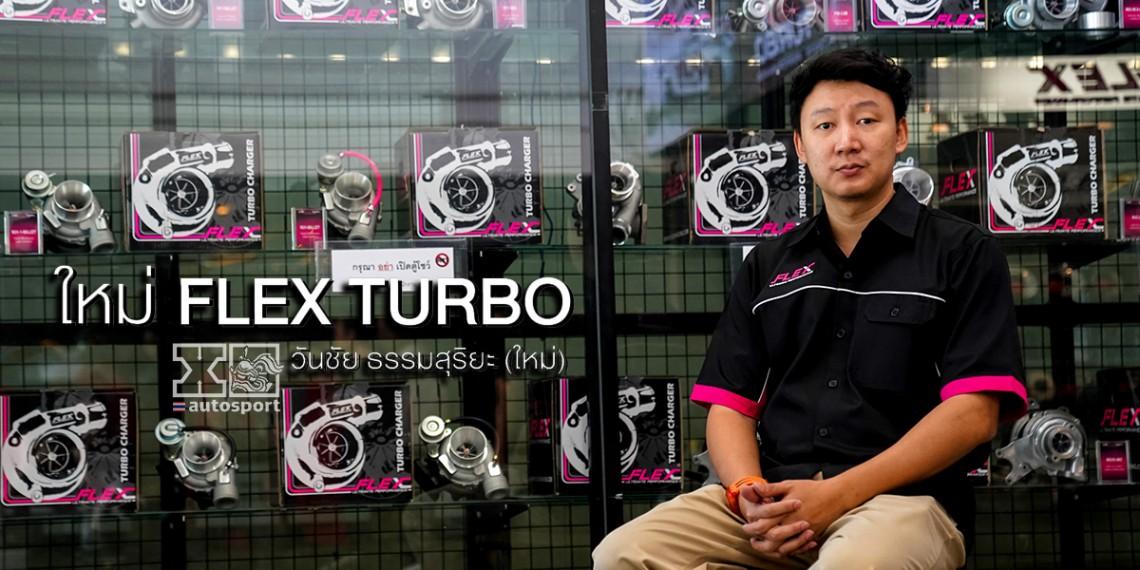 mai-flex-turbo