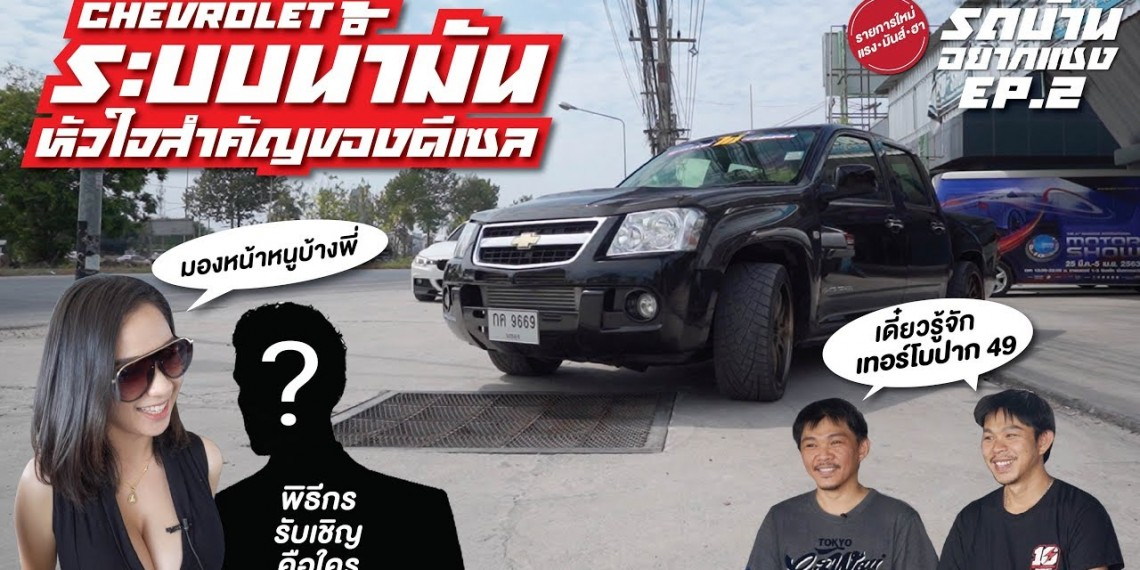 chevrolet-ood-ong-rayong