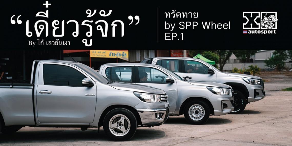 hello-truck-spp-wheel-ep-1