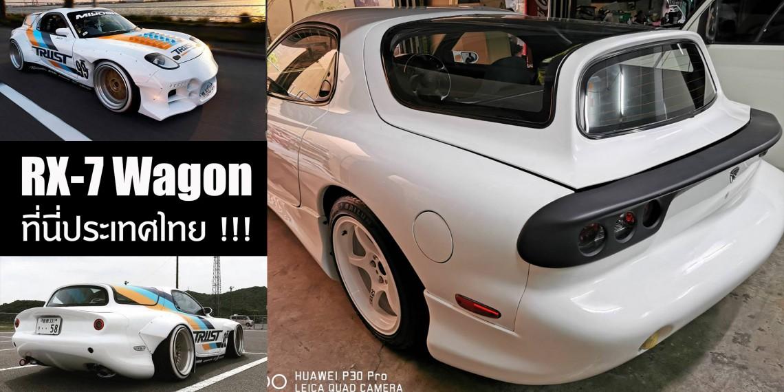 rx-7-wagon-garage-90s-by-lan