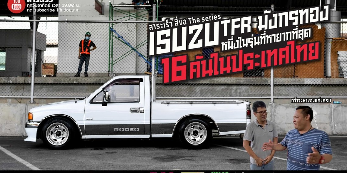 isuzu-tfr-90s-short-base-truck