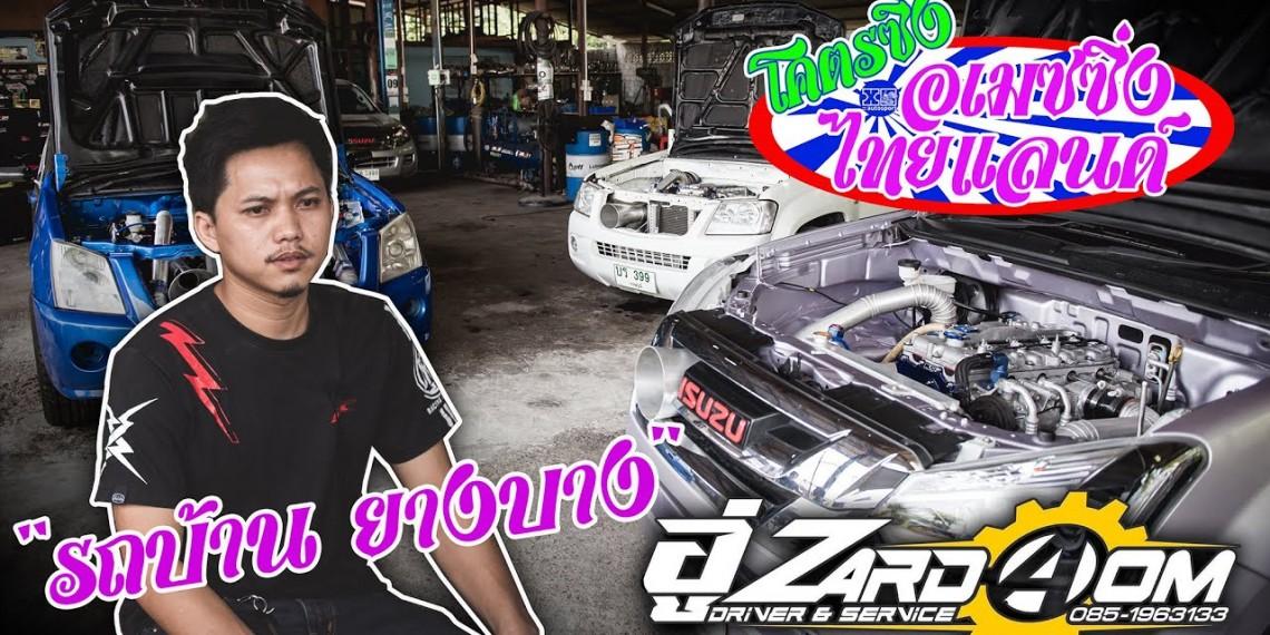 street-truck-champion-zard-aom